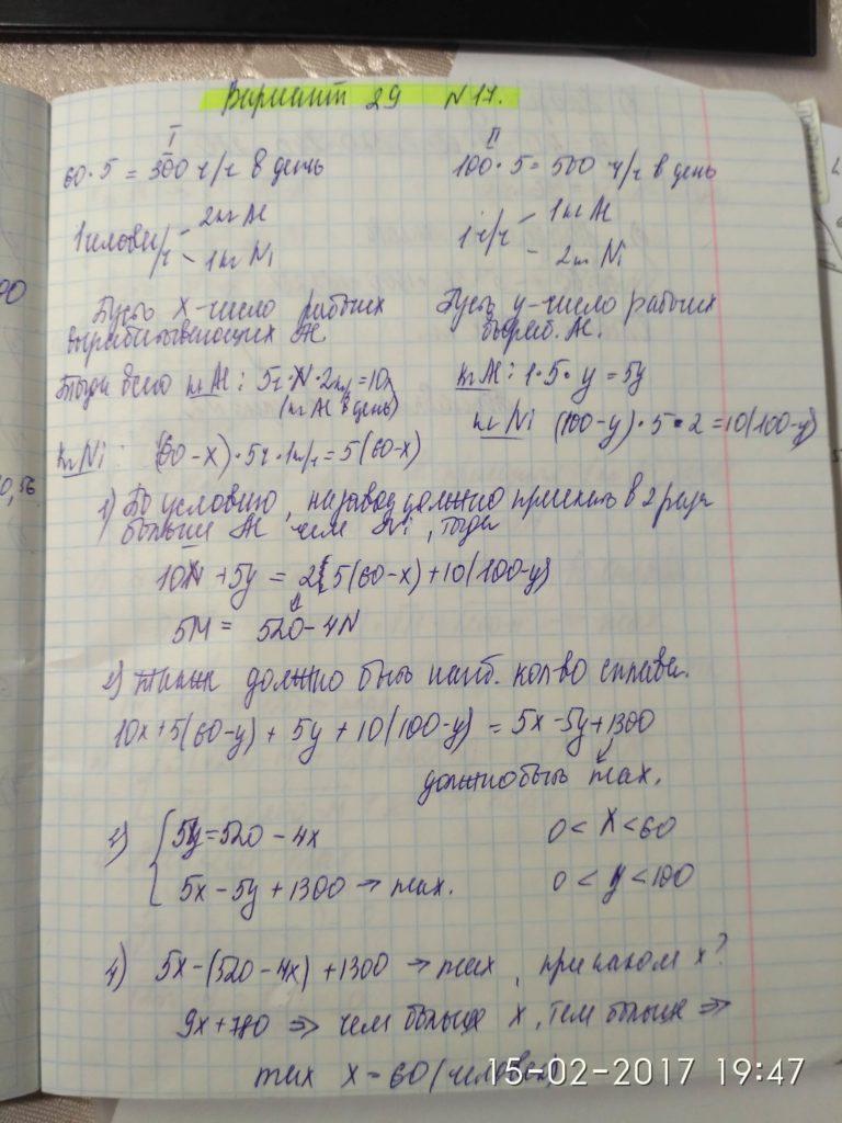 Егэ задача 17 с решениями самоучитель решение задач по физике