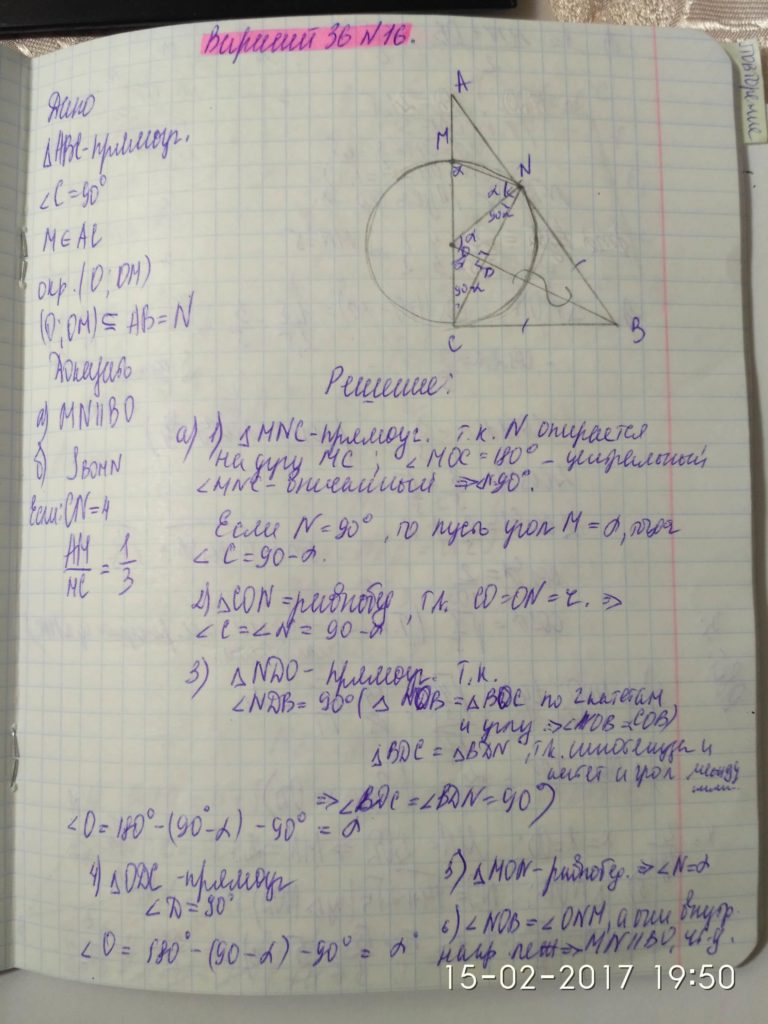 Решение задач ященко 36 вариантов задачи на тему прибыль с решением