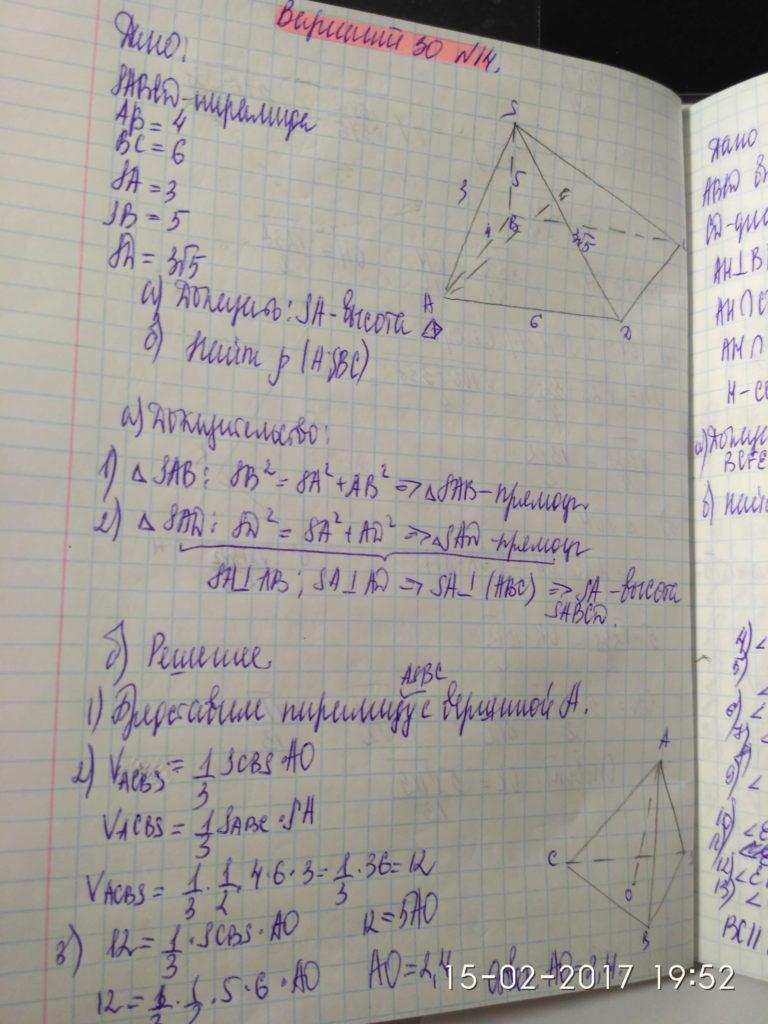 Решение задач по математике задание егэ равнобедренный треугольник урок решения задач