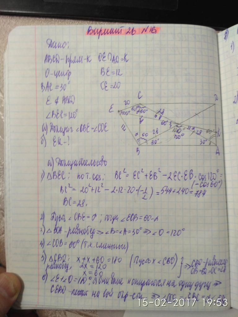 Решение задач по математике задание егэ методик решения олимпиадных задач по математике