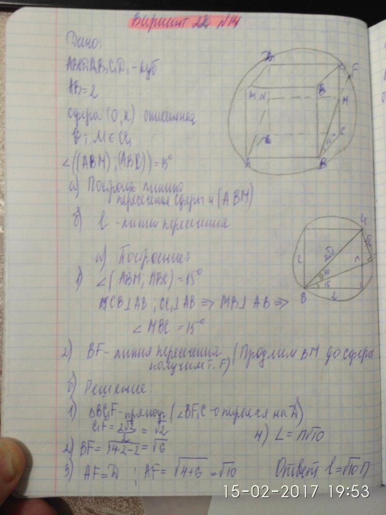 Решение 22 задачи огэ по математике 2017 физика решение задач с резисторами