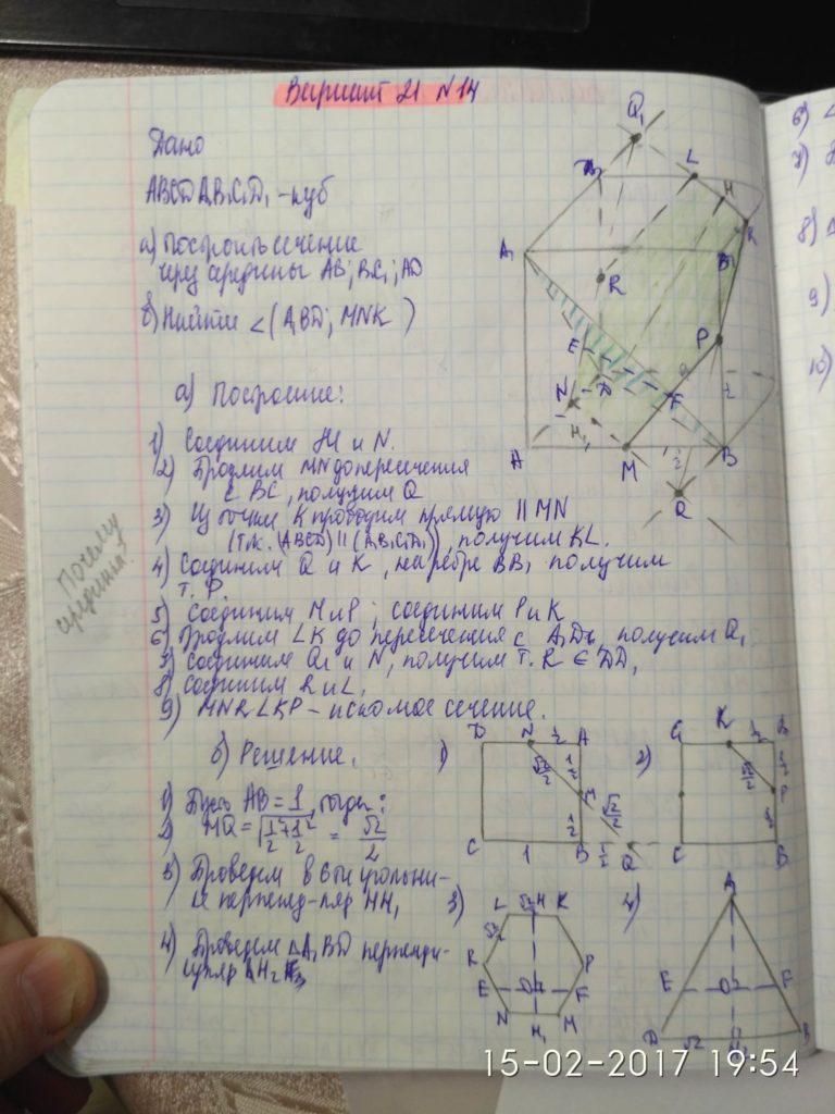 Решения задач егэ по математике c математика егэ b решение задач