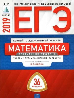 Ященко 36 вариантов