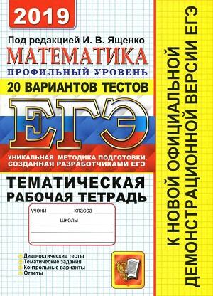 Ященко 20 вариантов